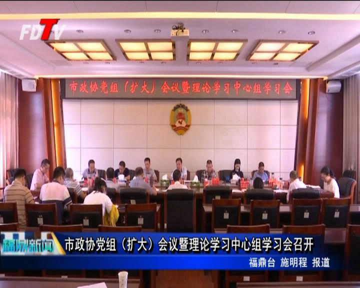市政协党组(扩展)集会暨实际学习中央组学习会举行