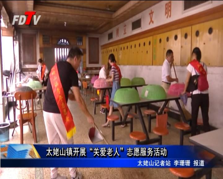 """太姥山镇开展""""关爱老人""""志愿服务活动"""