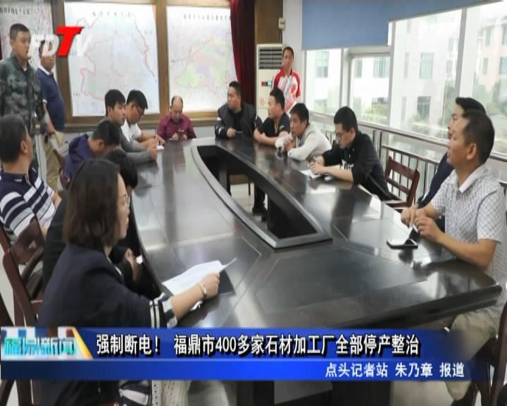 逼迫断电! 福鼎市400多家石材加工场全部停产整治