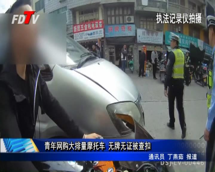 青年网购大排量摩托车 无牌无证被查扣