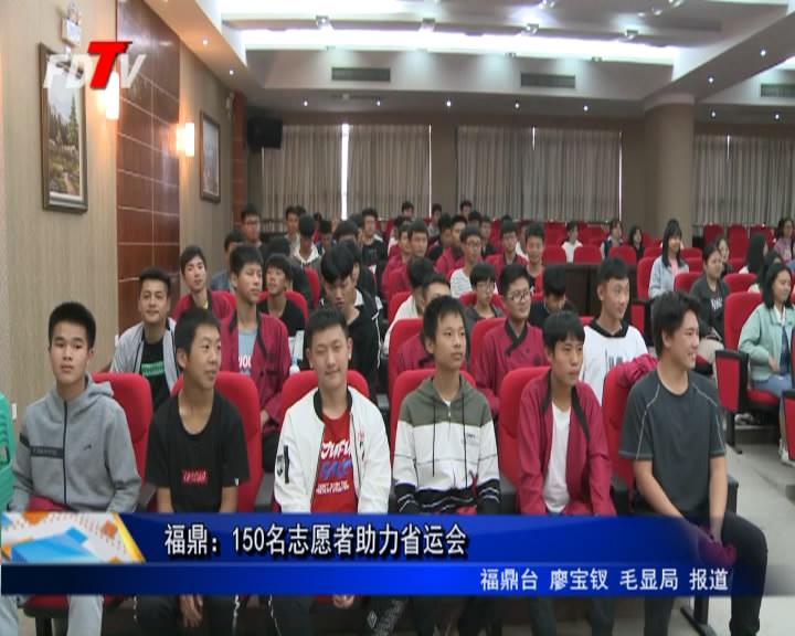 福鼎:150名意愿者助力省运会