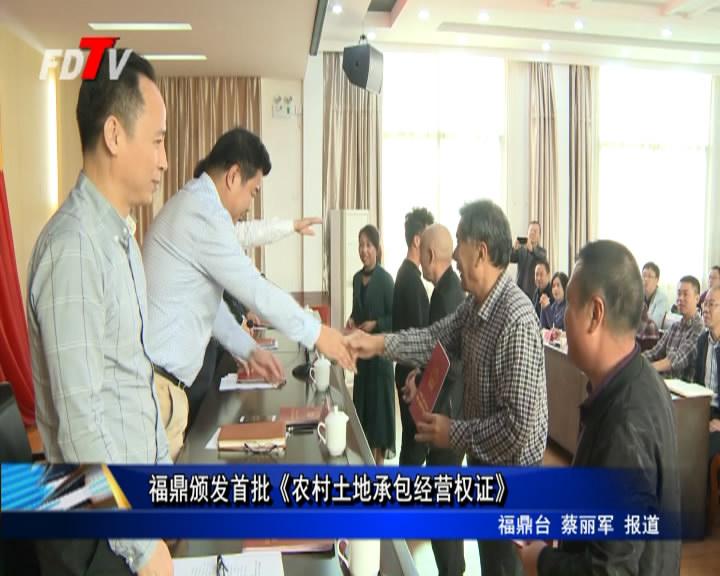 福鼎发表首批《屯子地皮承包谋划权证》