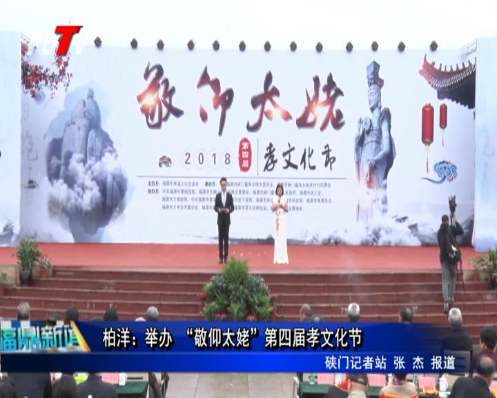 """柏洋:举行 """"敬仰太姥""""第四届孝文明节"""