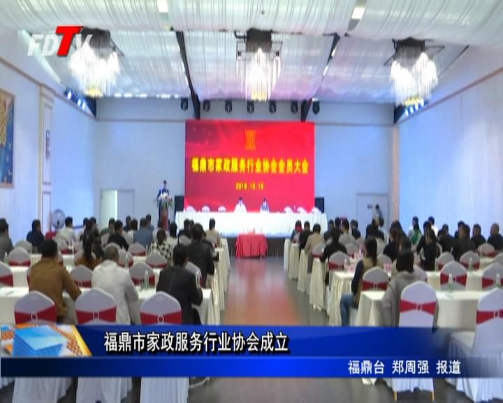 福鼎市家政办事行业协会建立
