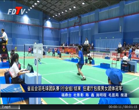 省运会羽毛球团队赛(行业组)结束 住建厅包揽男女团体冠军