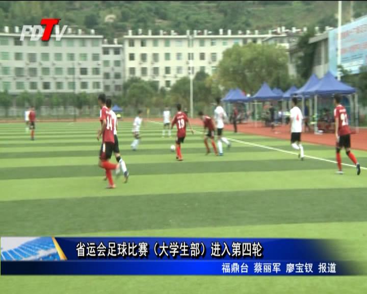 省运会足球比赛(大学生部)进入第四轮