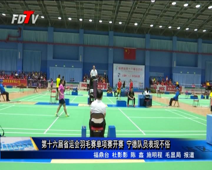 第十六届省运会羽毛赛单项赛开赛 宁德队员表现不俗