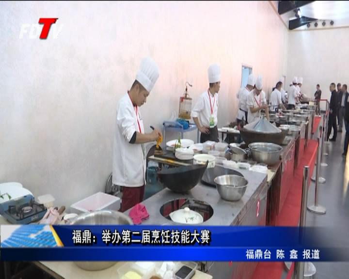 福鼎:举办第二届烹饪技能大赛