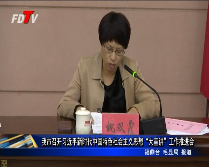 """我市举行习近平新期间中国特征社会主义头脑""""大宣讲""""事情推进会"""