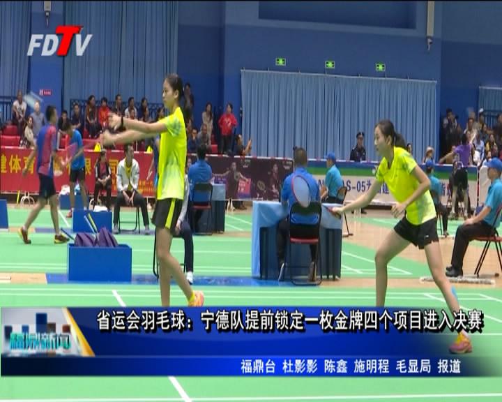 省运会羽毛球:宁德队提前锁定一枚金牌 四个项目进入决赛