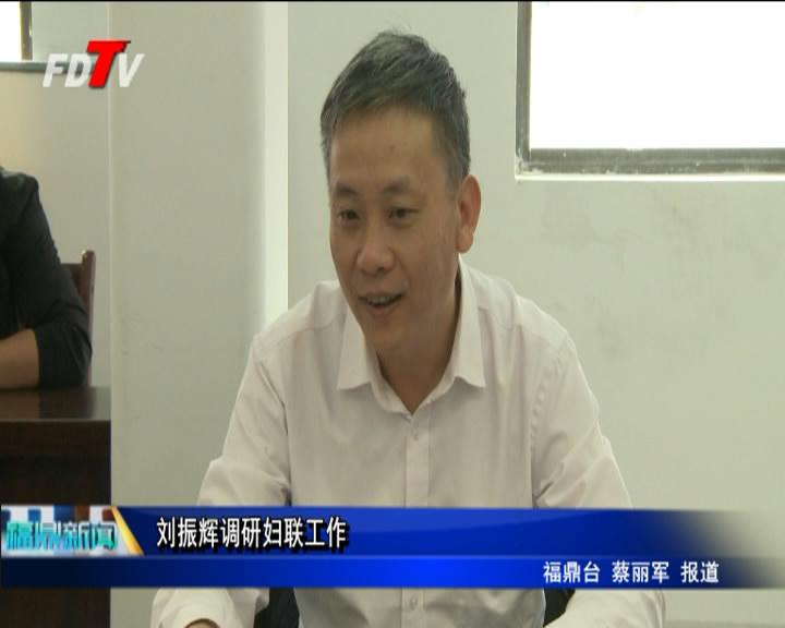 刘振辉调研妇联工作