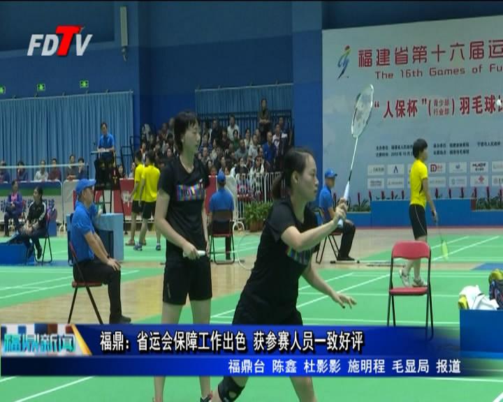 福鼎:省运会保障工作出色 获参赛人员一致好评