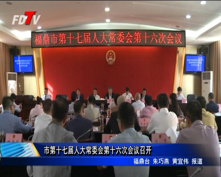 市第十七届人大常委会第十六次会议召开