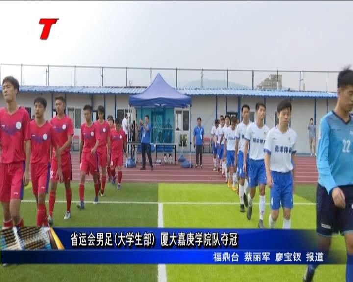 省运会男足(大学生部) 厦大嘉庚学院队夺冠