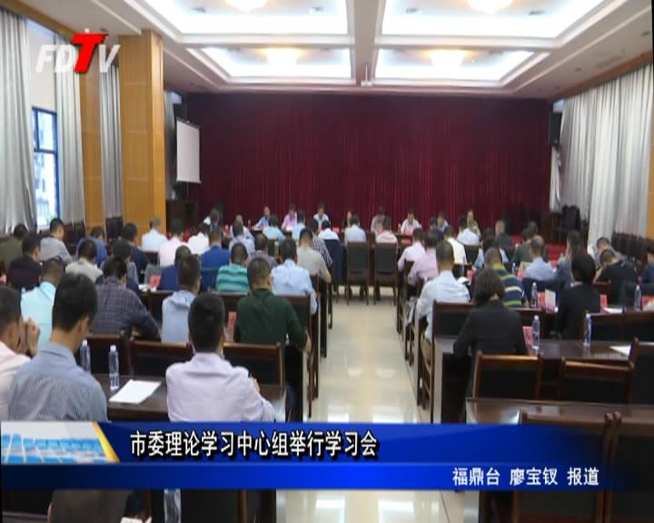 市委理论学习中心组举行学习会