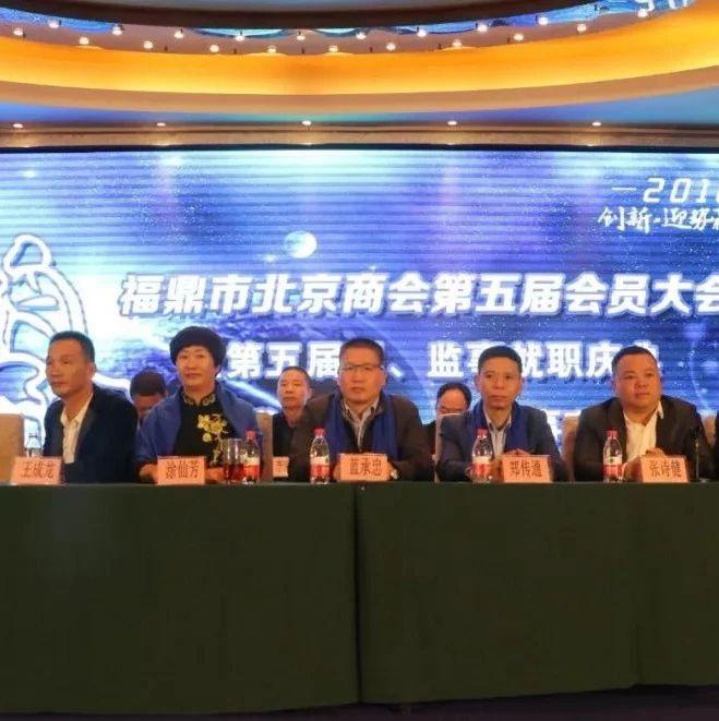 福鼎市北京商会第五届会员大会举行,新一届会长是……