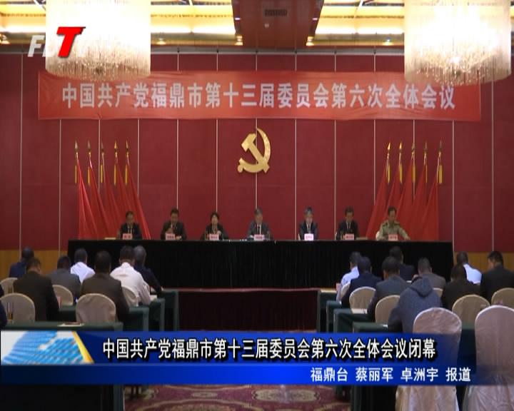 中国共产党福鼎市第十三届委员会第六次全领会议解散