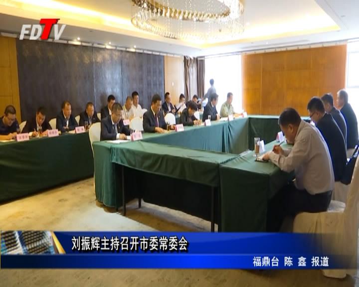 刘振辉掌管举行市委常委会