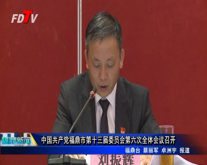 中国共产党福鼎市第十三届委员会第六次全领会议举行