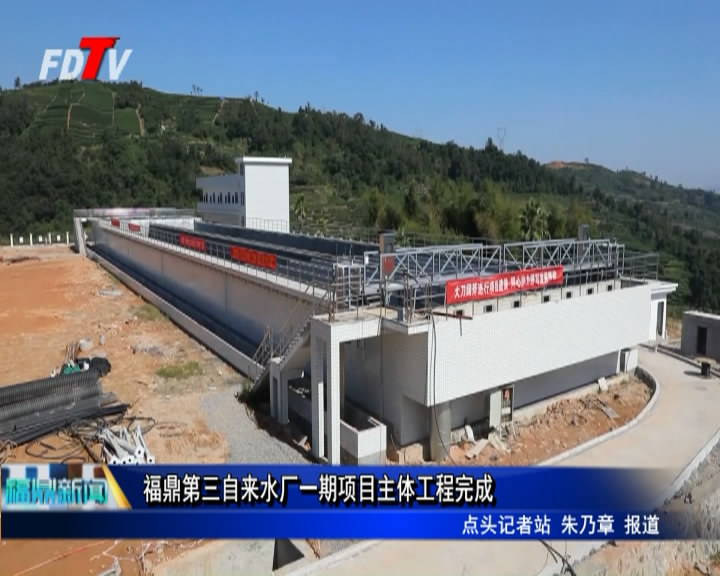 福鼎第三自来水厂一期项目主体工程完成