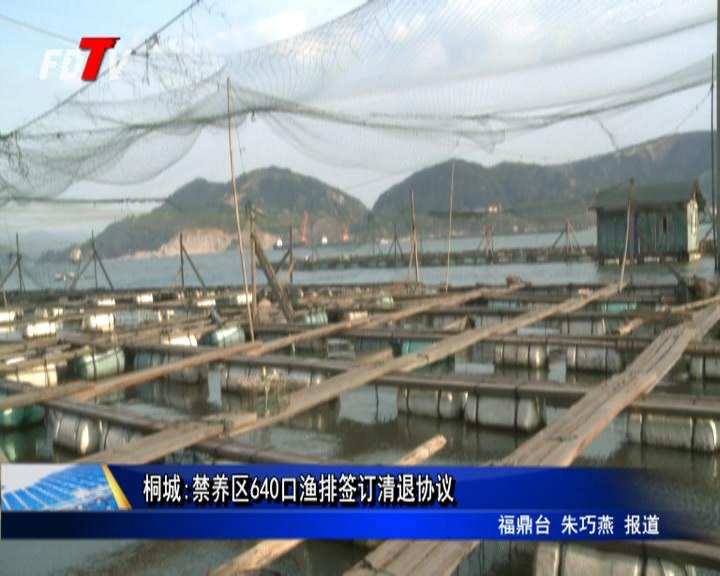 桐城:禁养区640口渔排签署清退协议
