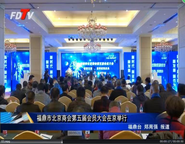 福鼎市北京商会第五届会员大会在京举行