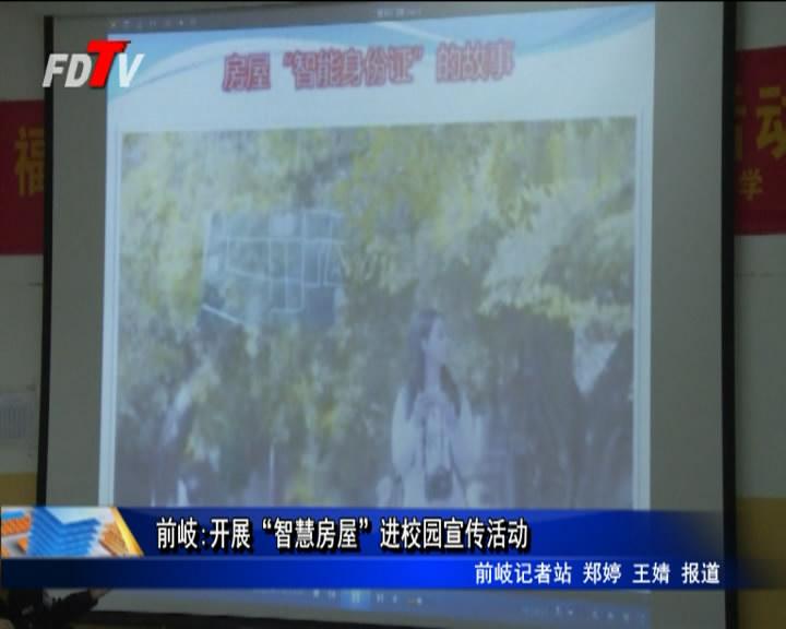 """前岐:展开""""伶俐衡宇""""进校园宣传运动"""