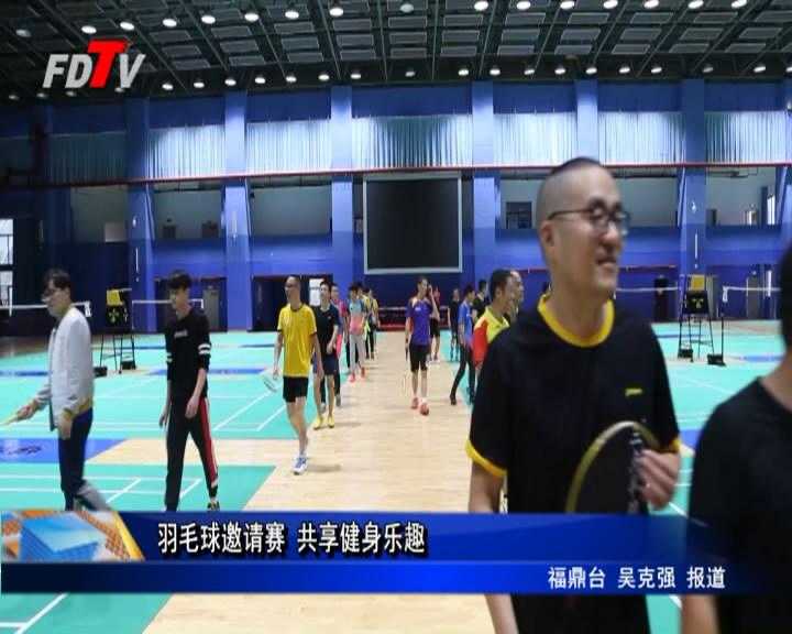 羽毛球约请赛 共享健身兴趣