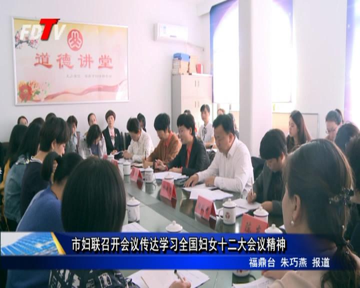 市妇联召开会议传达学习全国妇女十二大会议精神