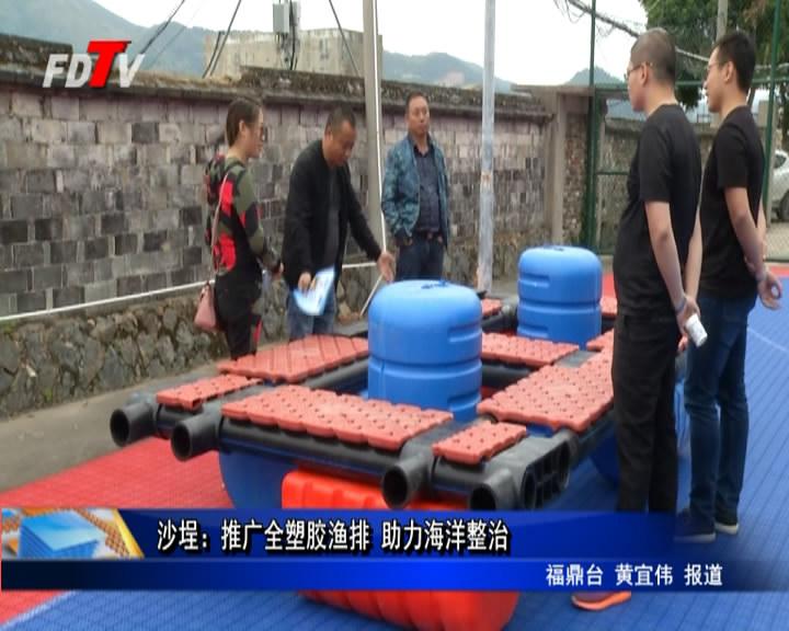 沙埕:推行全塑胶渔排 助力陆地整治