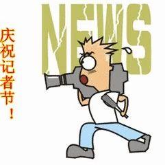 记者节,福鼎播送电视台收到一份大礼!
