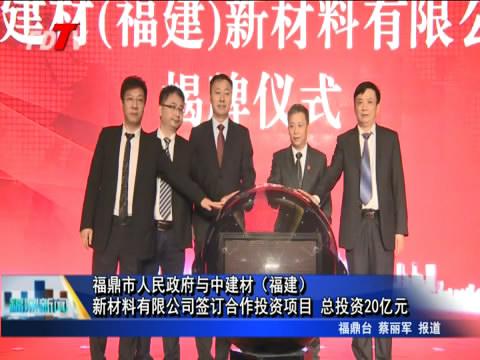 福鼎市人民当局与中建材(福建)新质料无限公司签署互助投资项目 总投资20亿元