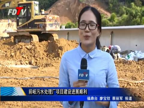 前岐污水处理厂项目进展顺利
