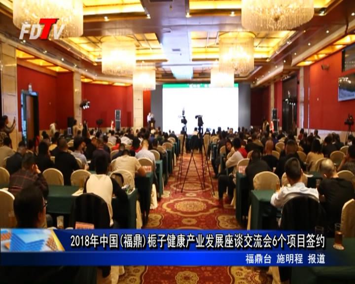 2018年中国(福鼎)栀子健康产业发展座谈交流会6个项目签约