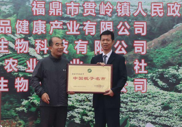 2018年中国(福鼎)栀子康健财产生长大会开幕
