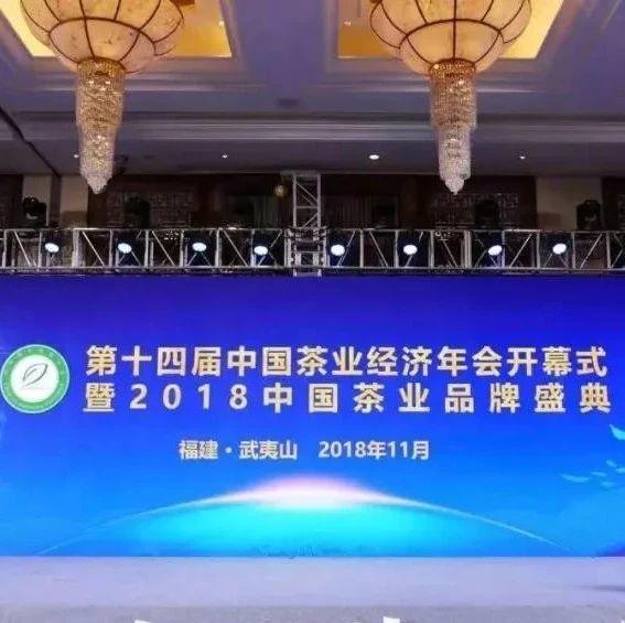 """第十四届中国茶业经济年会丨福鼎市荣获""""2018年中国茶业百强县""""第五位"""