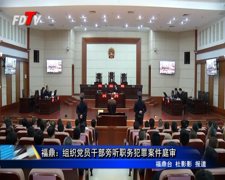 福鼎:组织党员干部旁听职务犯罪案件庭审