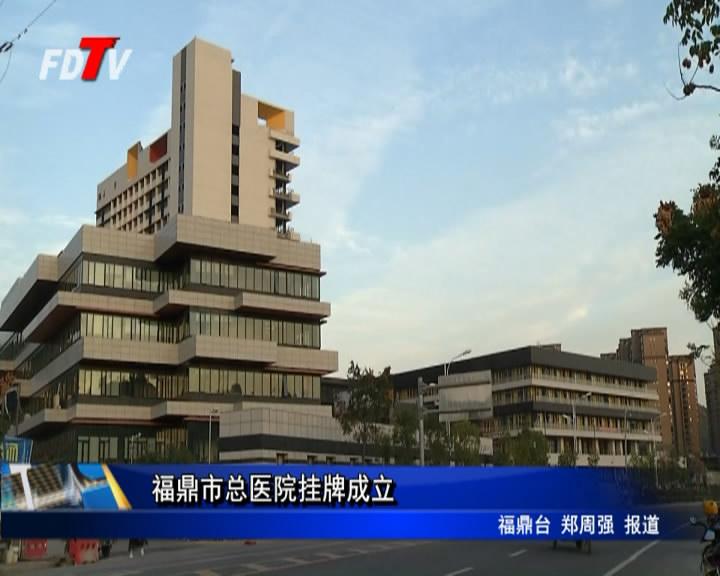 福鼎市总医院挂牌成立