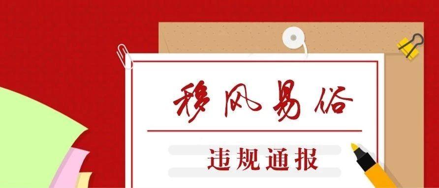 福鼎市通报二起移风易俗违纪违规典型问题!全部党内警告处分!