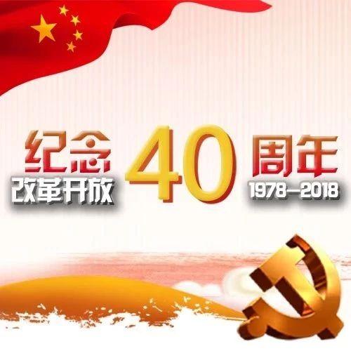 革新开放四十年,福鼎看病变得so easy!