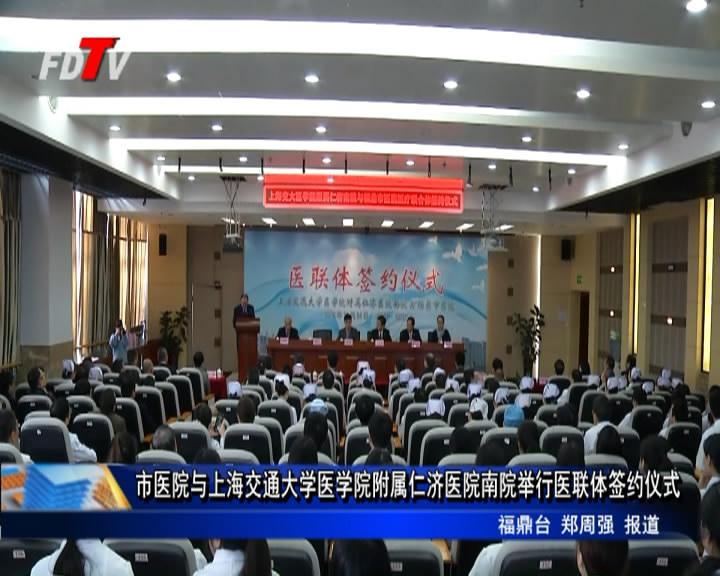 市医院与上海交通大学医学院隶属仁济医院南院举行医联体签约典礼