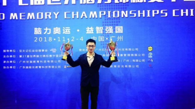 第27届世界脑力锦标赛中国区总决赛 周宁籍选手新晋中国记忆总冠军