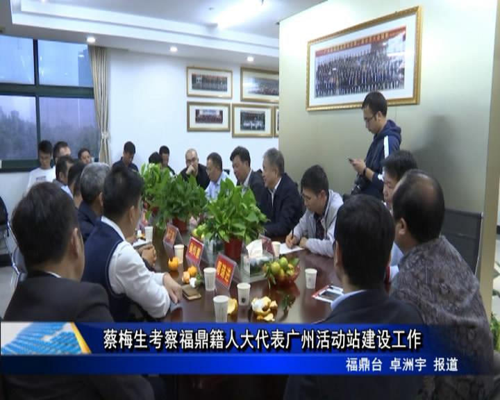 蔡梅生考察福鼎籍人大代表广州活动站建设工作