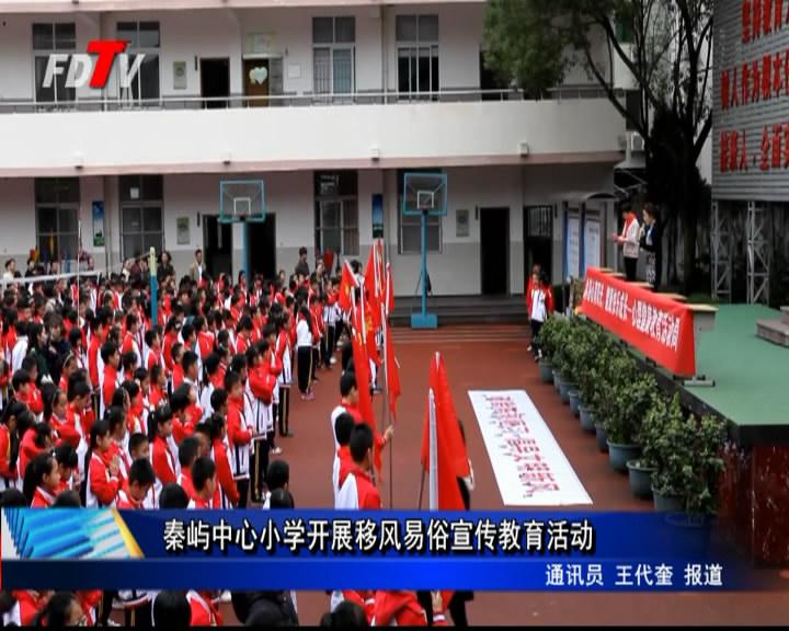 秦屿中央小学展开移风易俗宣布道育运动