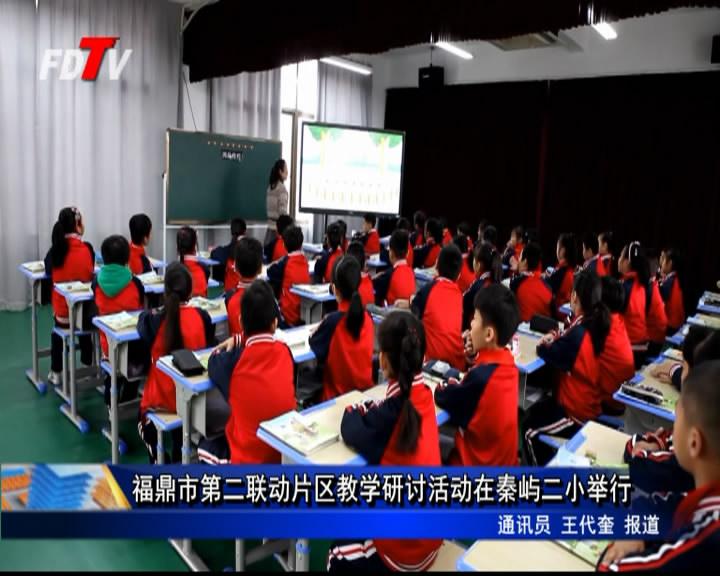 福鼎市第二联动片区讲授研讨运动在秦屿二小举行