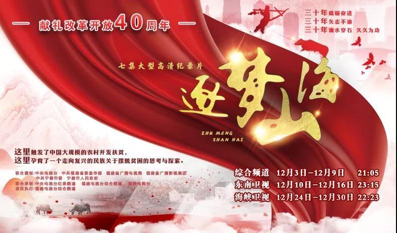 献礼改革开放四十周年!福建省广播影视集团重磅推出大型高清纪录片《逐梦山海》!