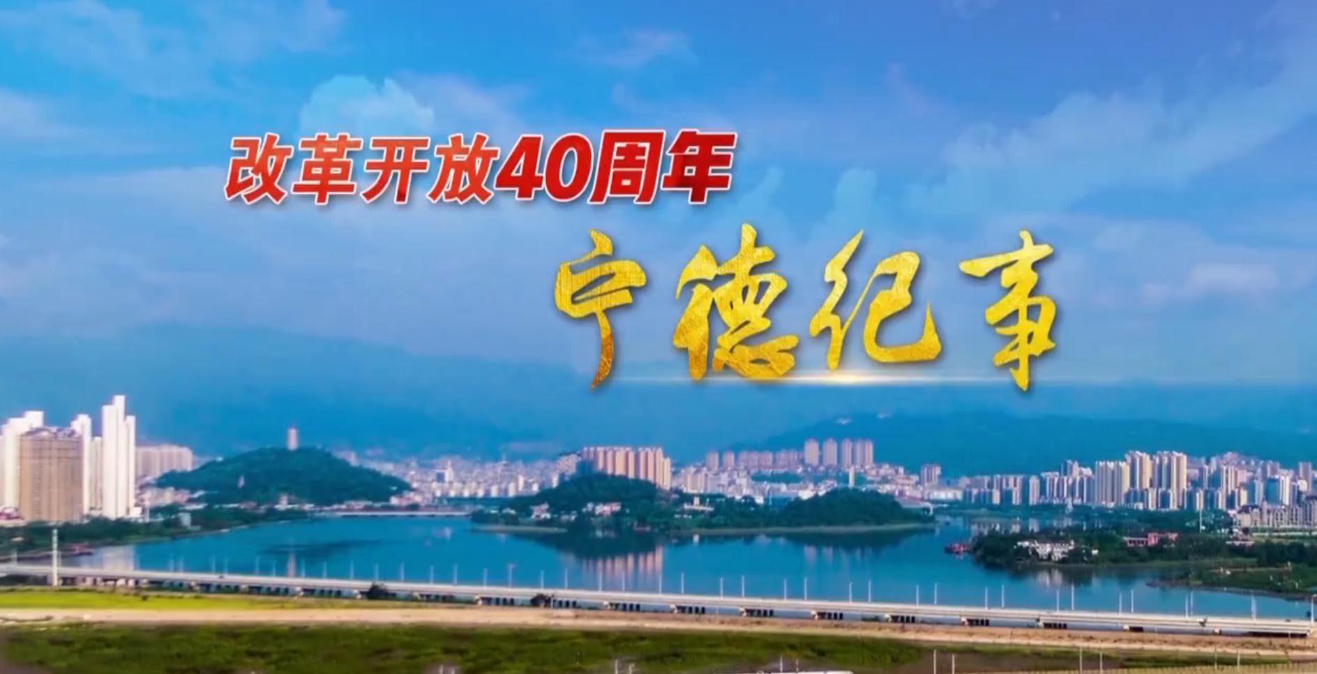 改革开放40年 百城纪事:福建省宁德市