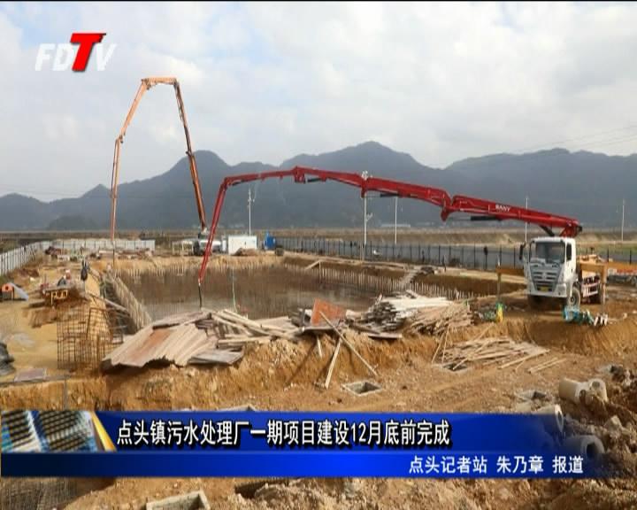 颔首镇污水处置惩罚厂一期项目设置装备摆设12月尾前完成