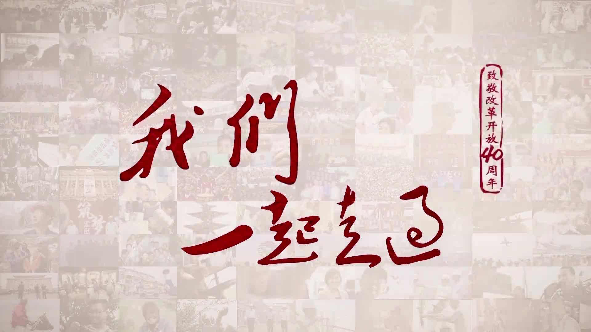 4分钟速览:大型电视纪录片《我们一起走过》第一集、第二集