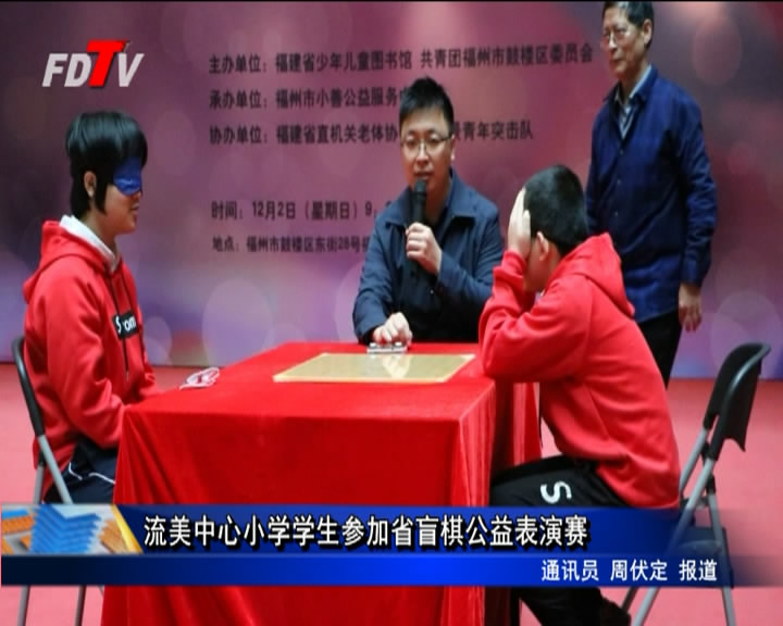 流美中心小学学生亮相省盲棋公益表演赛